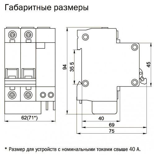 Автомат дифференциальный АД12М