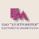оао электромотор полтава цена купить челябинск